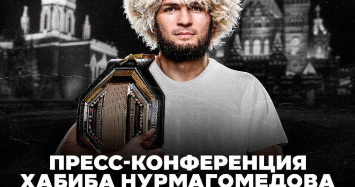 El próximo miércoles Khabib Nurmagomedov podría anunciar su regreso a las MMA